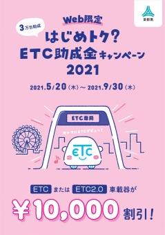 Etccan2021